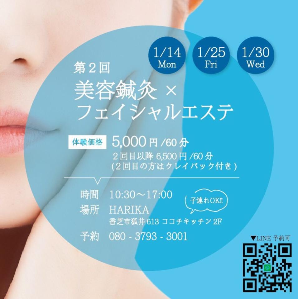 『美容鍼灸×フェイシャルエステ』のスペシャルイベント開催!