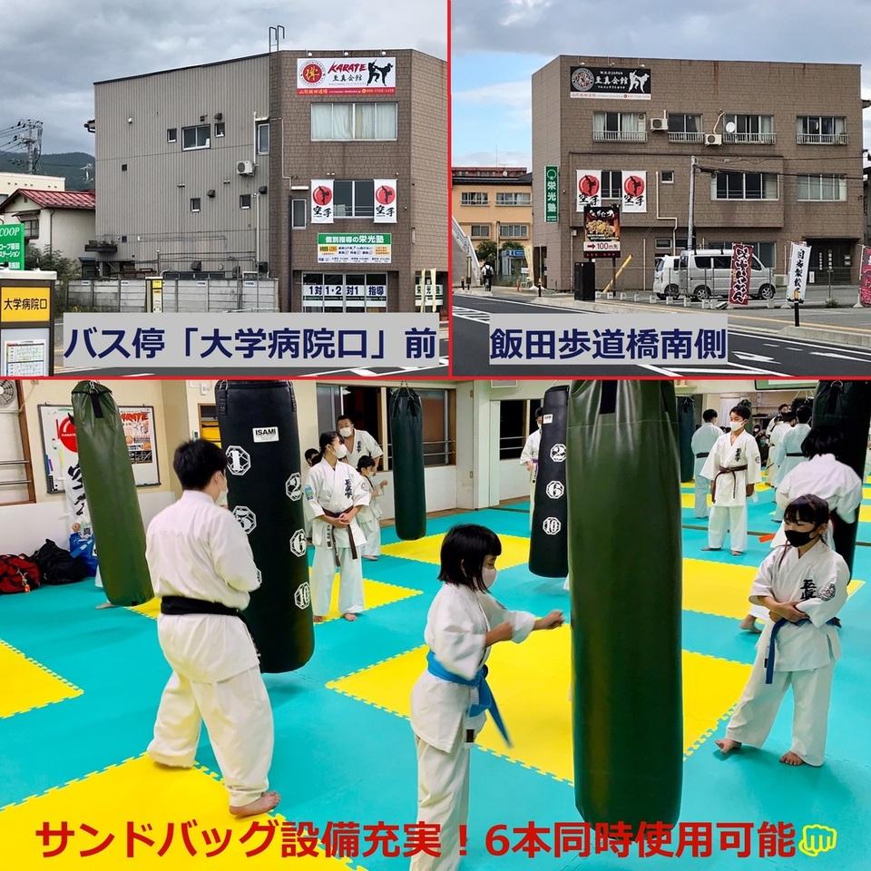 6201日本空手道 至真会館 山形飯田道場