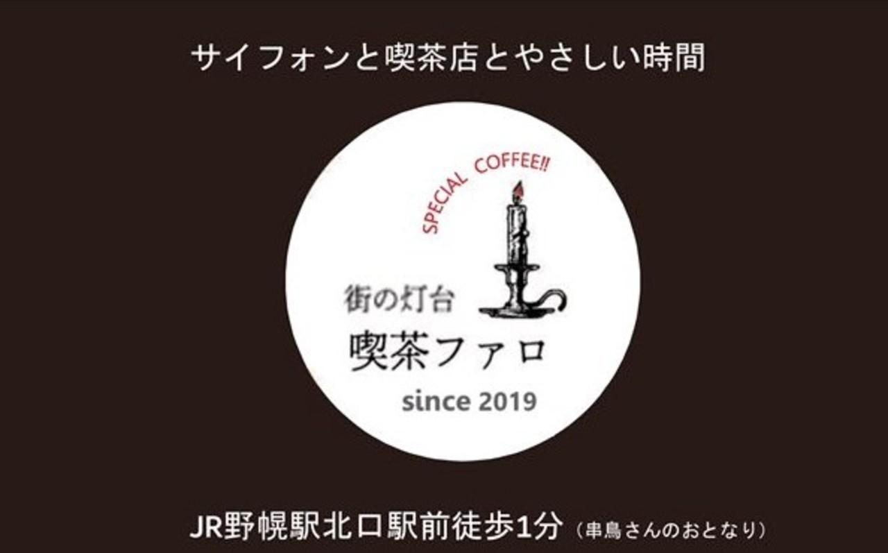 北海道江別市野幌駅近くに喫茶店「街の灯台 喫茶ファロ」が本日よりプレオープンのようです。