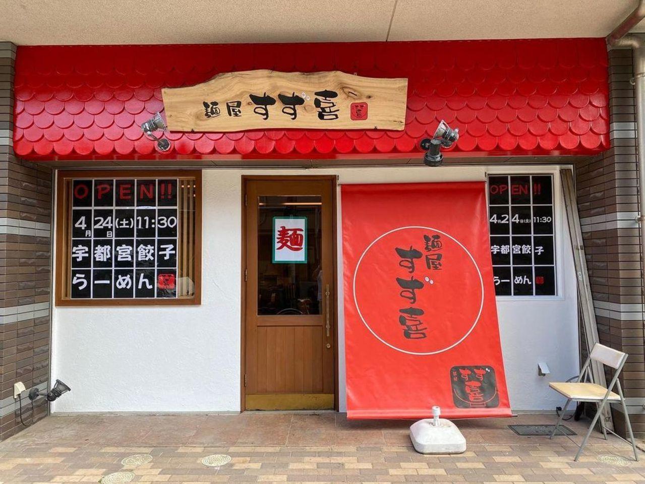 福岡県福岡市博多区住吉に「麺屋 すず喜」が本日グランドオープンのようです。