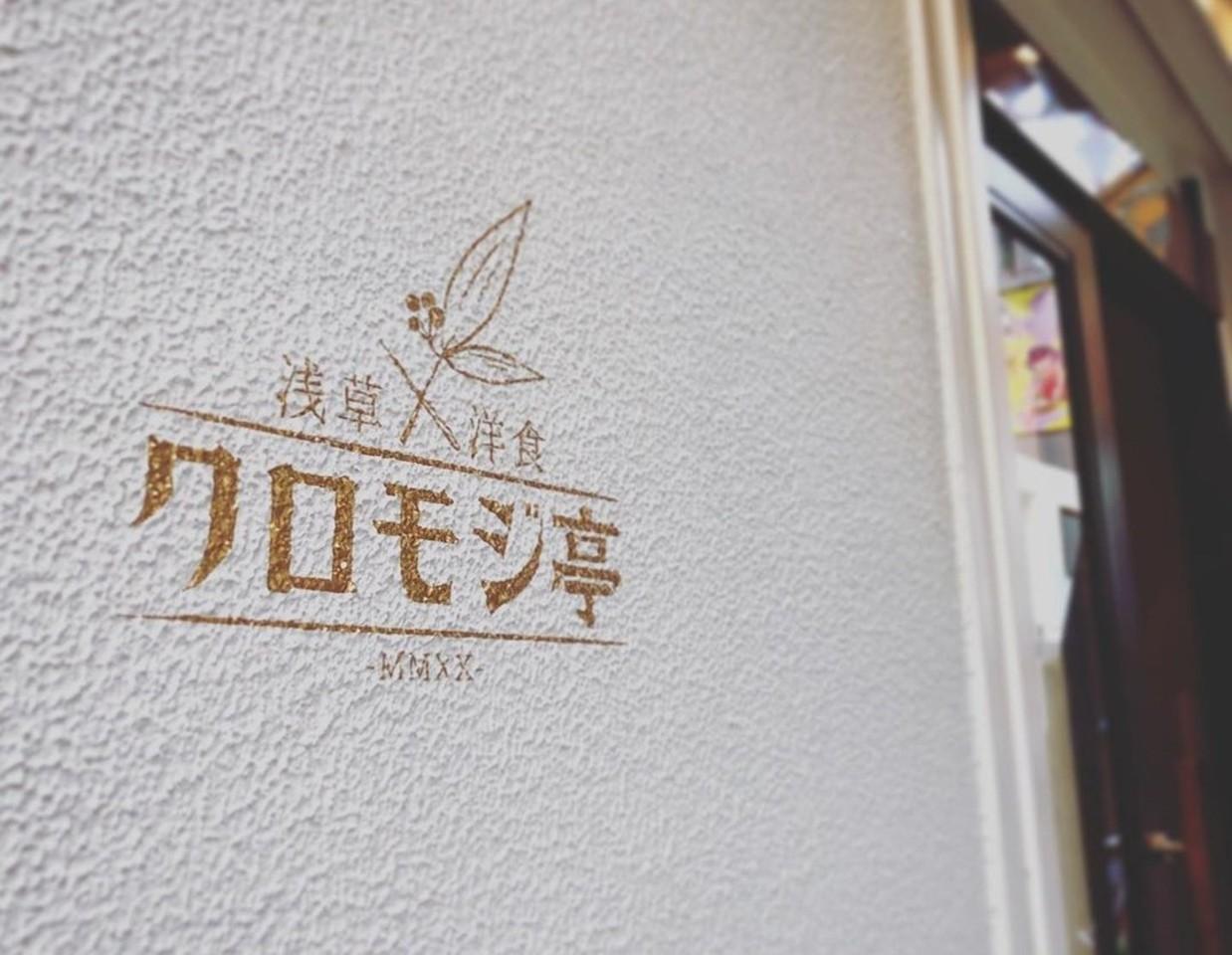 祝!9/29open『浅草洋食 クロモジ亭』パン屋(東京都台東区)