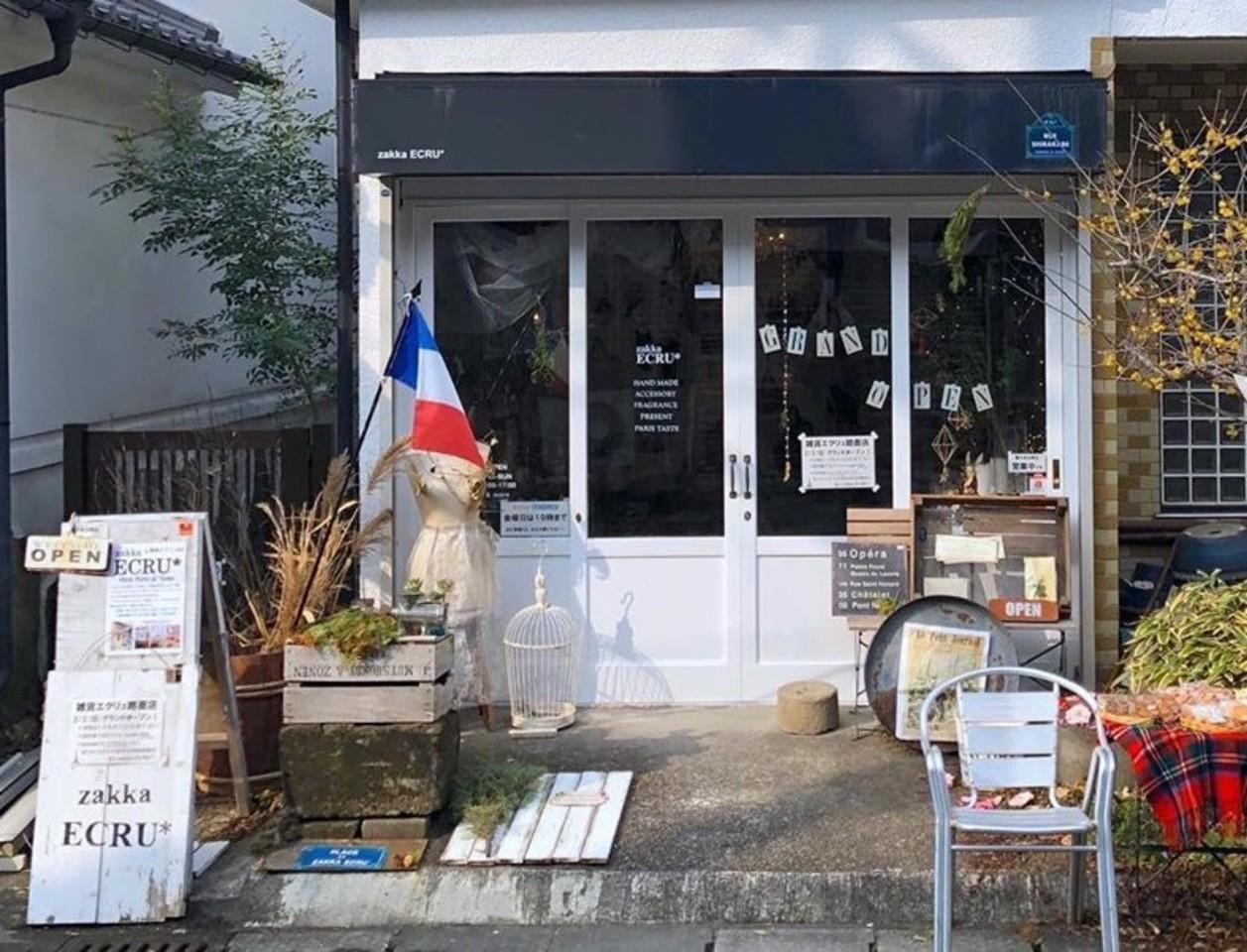 【 ECRU 】雑貨店(福岡県八女市)
