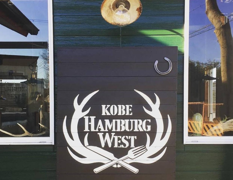 神戸市西区神出町小束野にハンバーグ専門店「神戸ハンバーグウエスト」昨日よりプレオープン