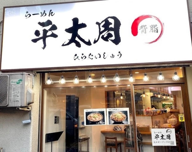 東京都千代田区神田神保町に「らーめん平太周 神保町店」が12/19オープンされたようです。