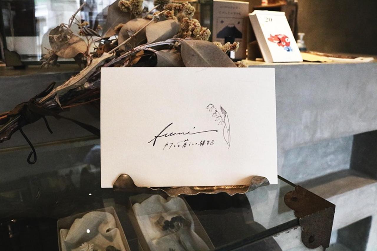 カフェと暮らしの雑貨店... 長野県諏訪市末広に「fumi」7/5オープン