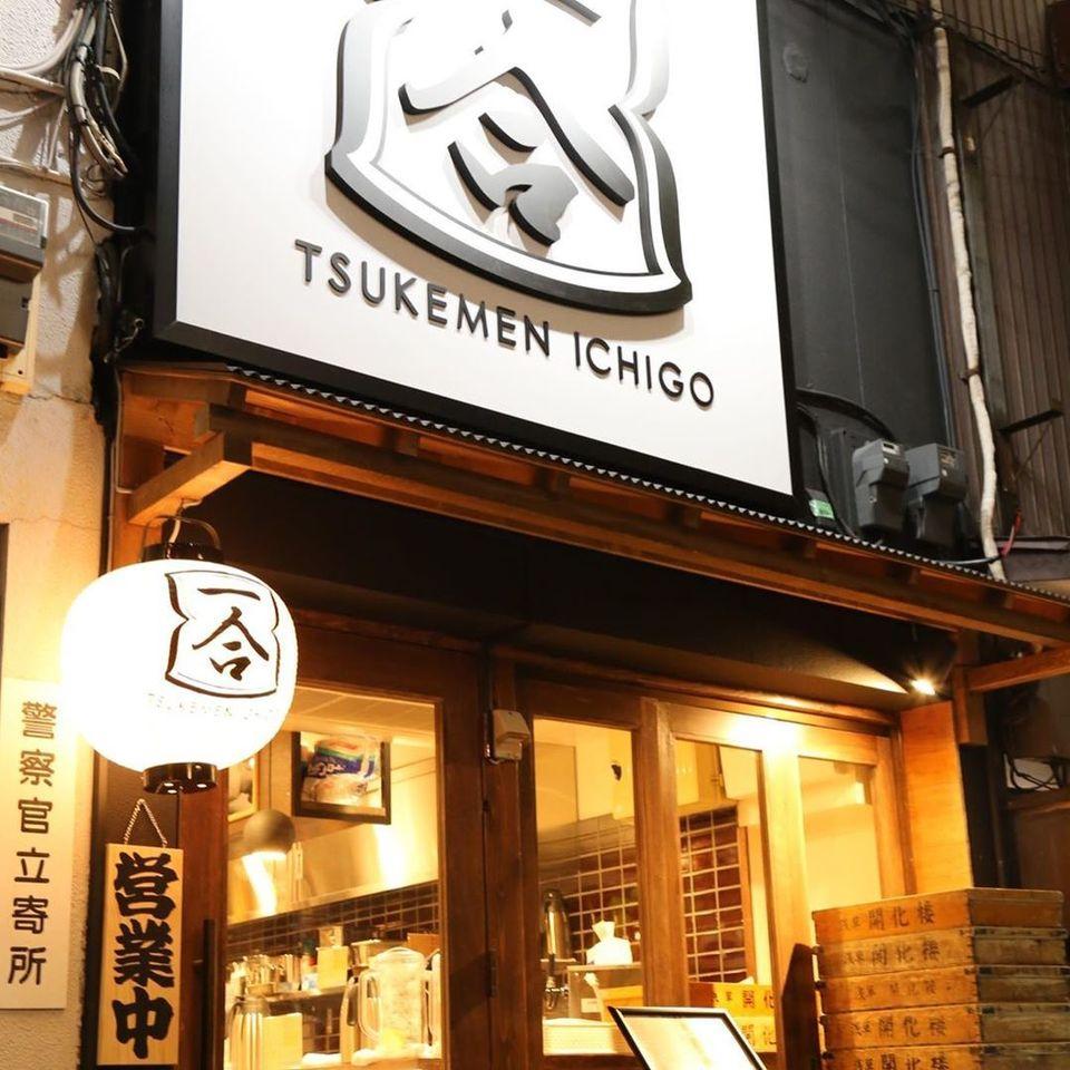 麺の旨さをとことん追求...東京都江東区亀戸駅近くの「つけ麺一合」