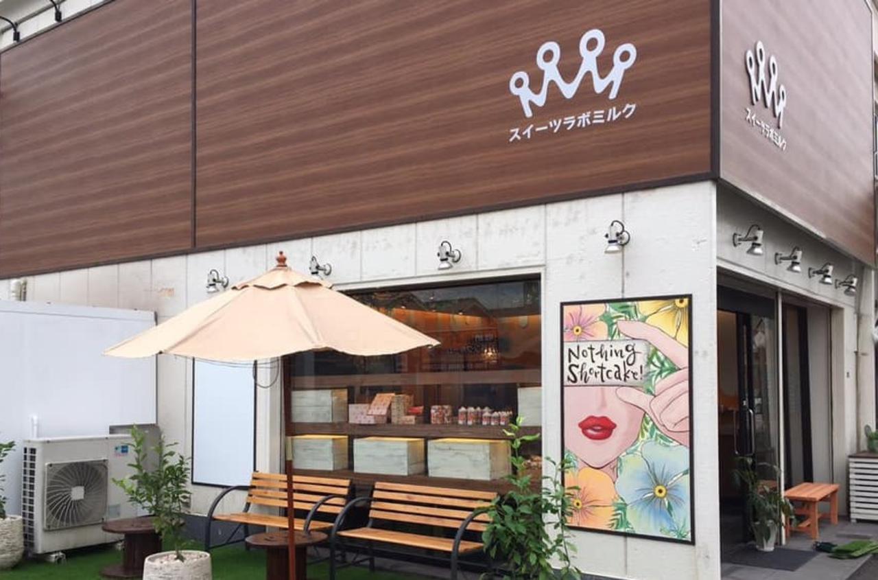 広島県福山市南蔵王町3丁目に「スイーツラボミルク」が移転オープンされたようです。