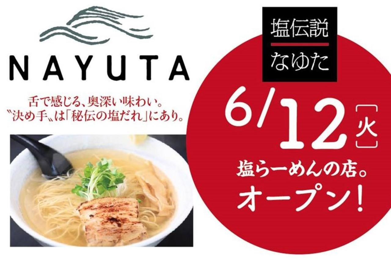 帯屋町アーケード内に塩ラーメン専門店「塩伝説なゆた」6/12オープン!