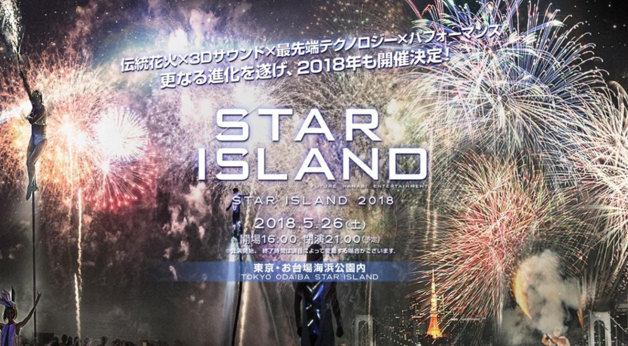 未来型花火エンターテインメント「STAR ISLAND 2018」