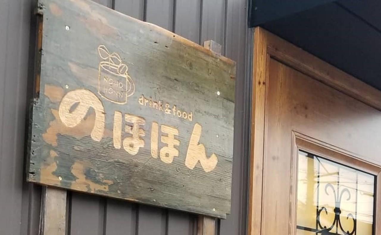 のんびりゆったりをモットーに。。静岡県島田市稲荷2丁目にカフェ『のほほん』オープン