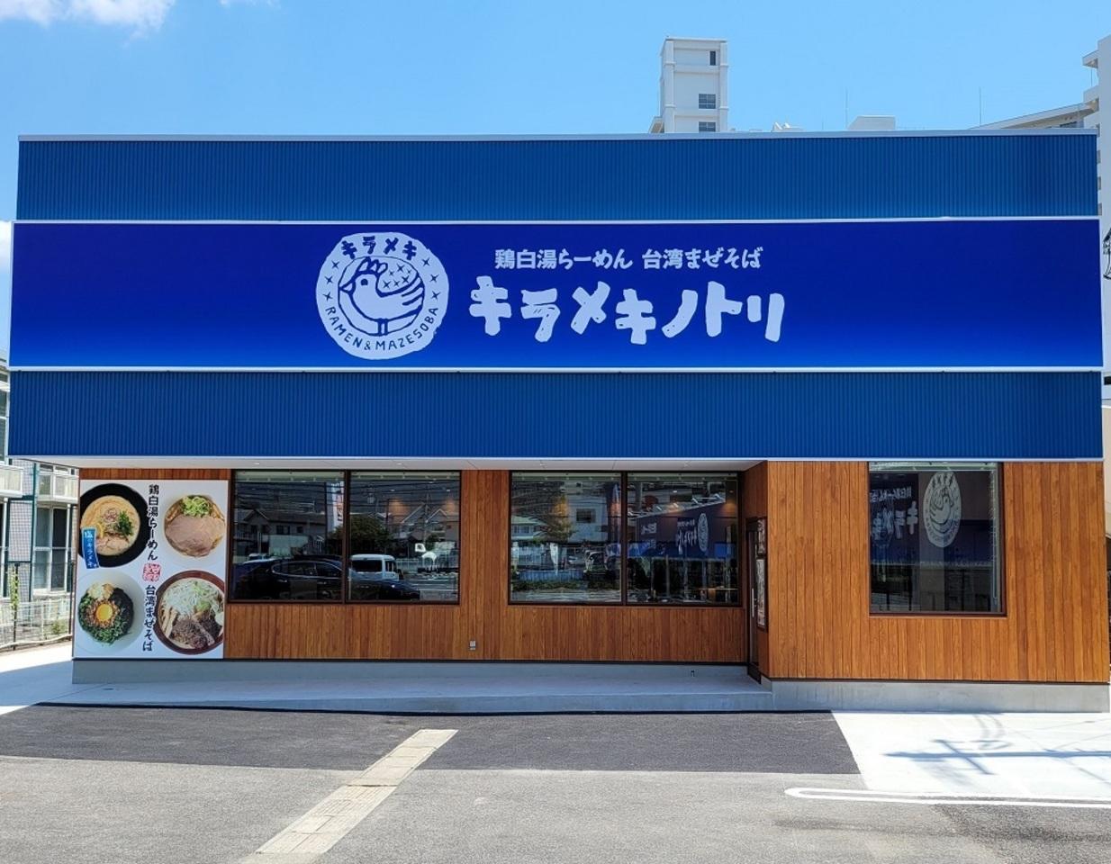 滋賀県大津市柳が崎に「キラメキノトリ滋賀西大津店」が本日グランドオープンのようです。