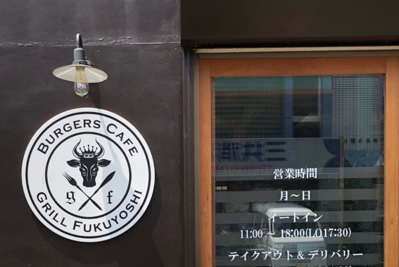 とろけるハンバーグ「Burgers Cafe Grill Fukuyoshi 与野本町店」オープン!