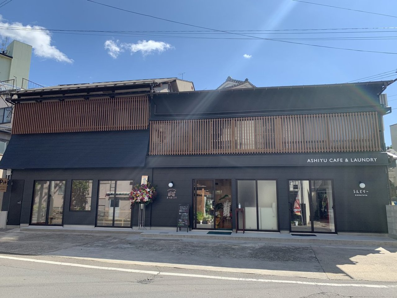 福島市飯坂町湯野字湯ノ上に「足湯カフェまつぼっくり」が6/7.8プレオープンをされているようです。