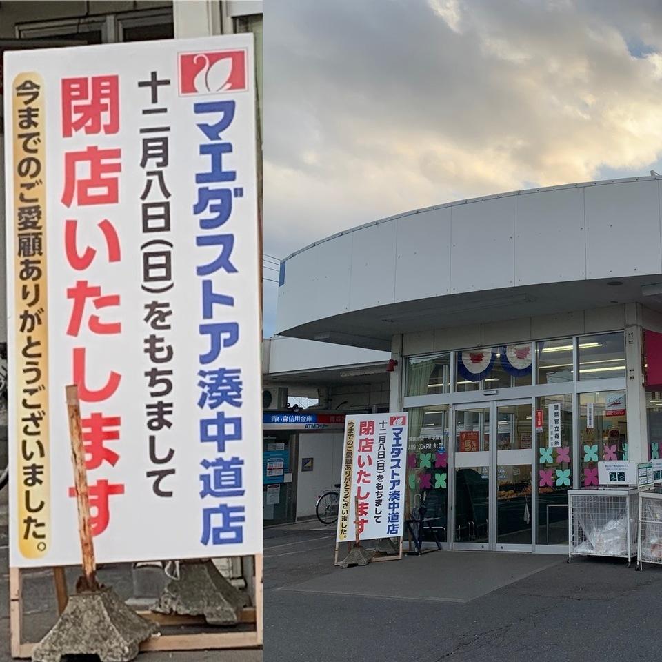 12月8日は、半額セール開催!マエダストア 湊中道店 19年12月8日 完全閉店