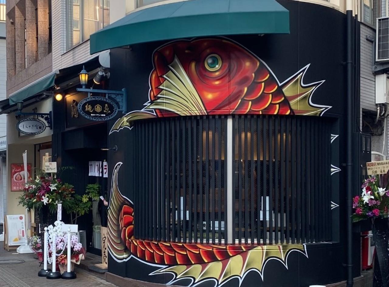 愛媛県松山市大街道3丁目に「真鯛らーめん麺魚 松山本店」が本日グランドオープンされたようです。