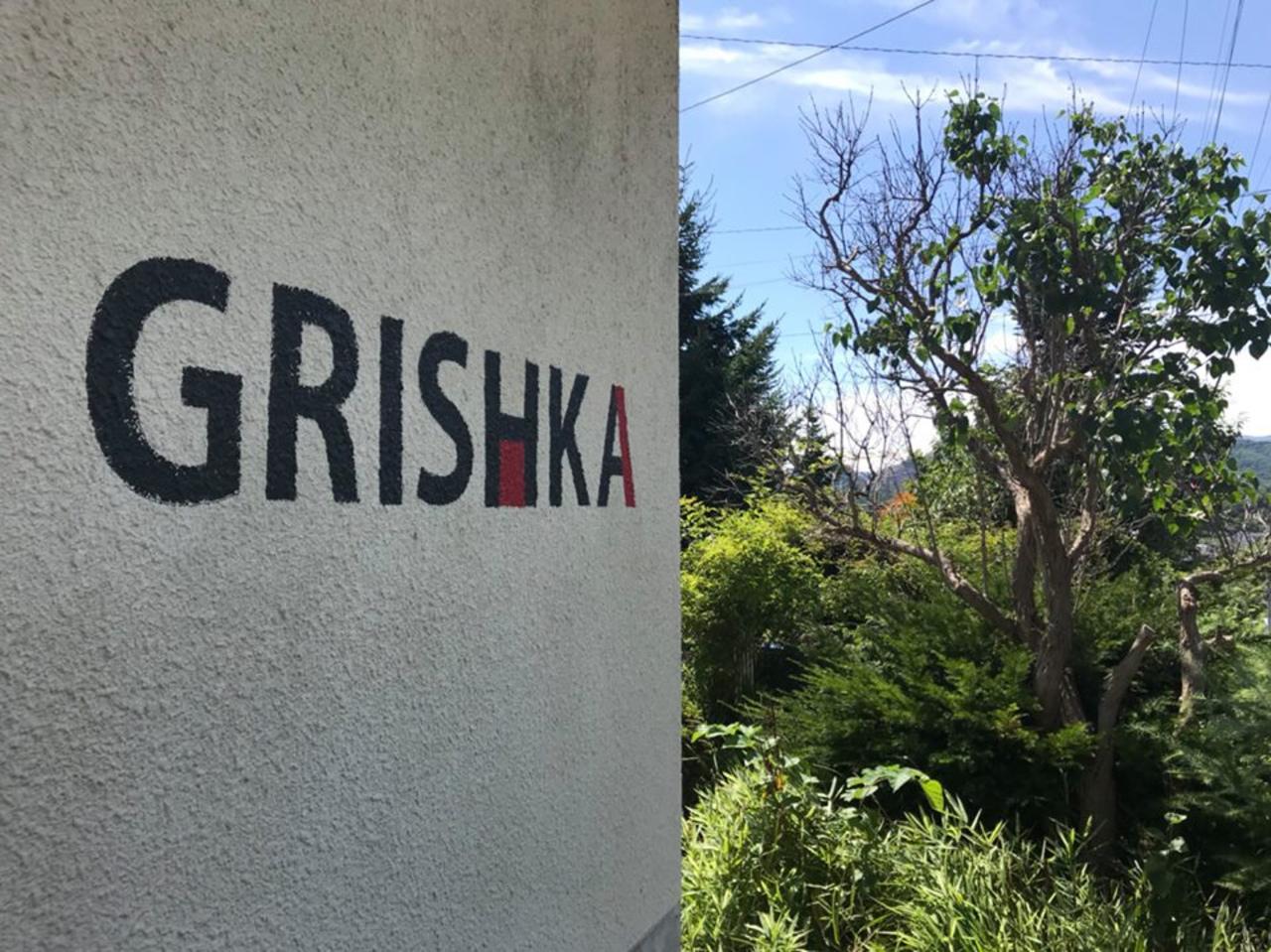 坂の上のカフェ...北海道札幌市南区川沿1条2丁目の「グリシュカ」