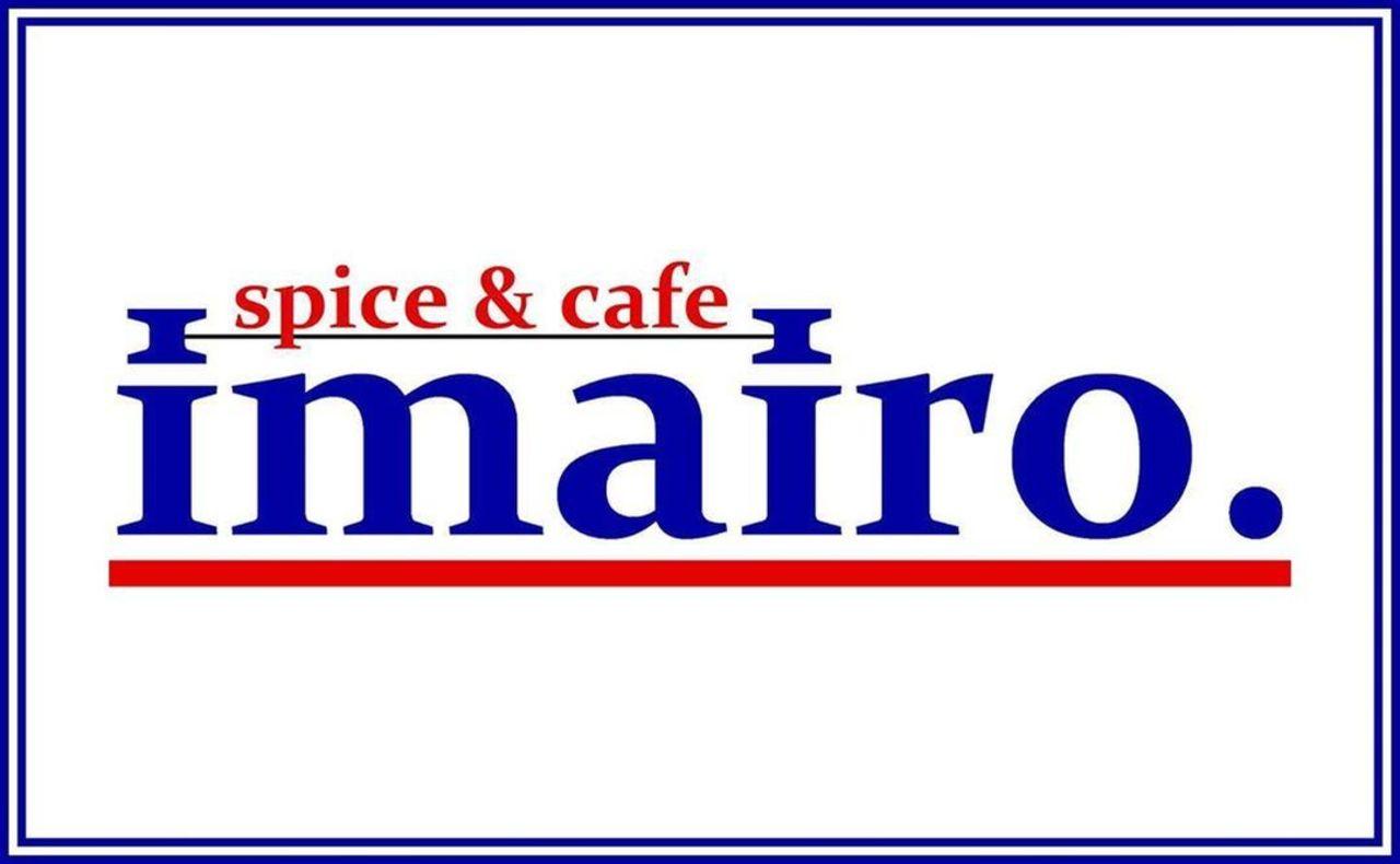 愛知県名古屋市天白区元八事に「スパイス&カフェ イマイロ」が6/11にオープンされるようです。
