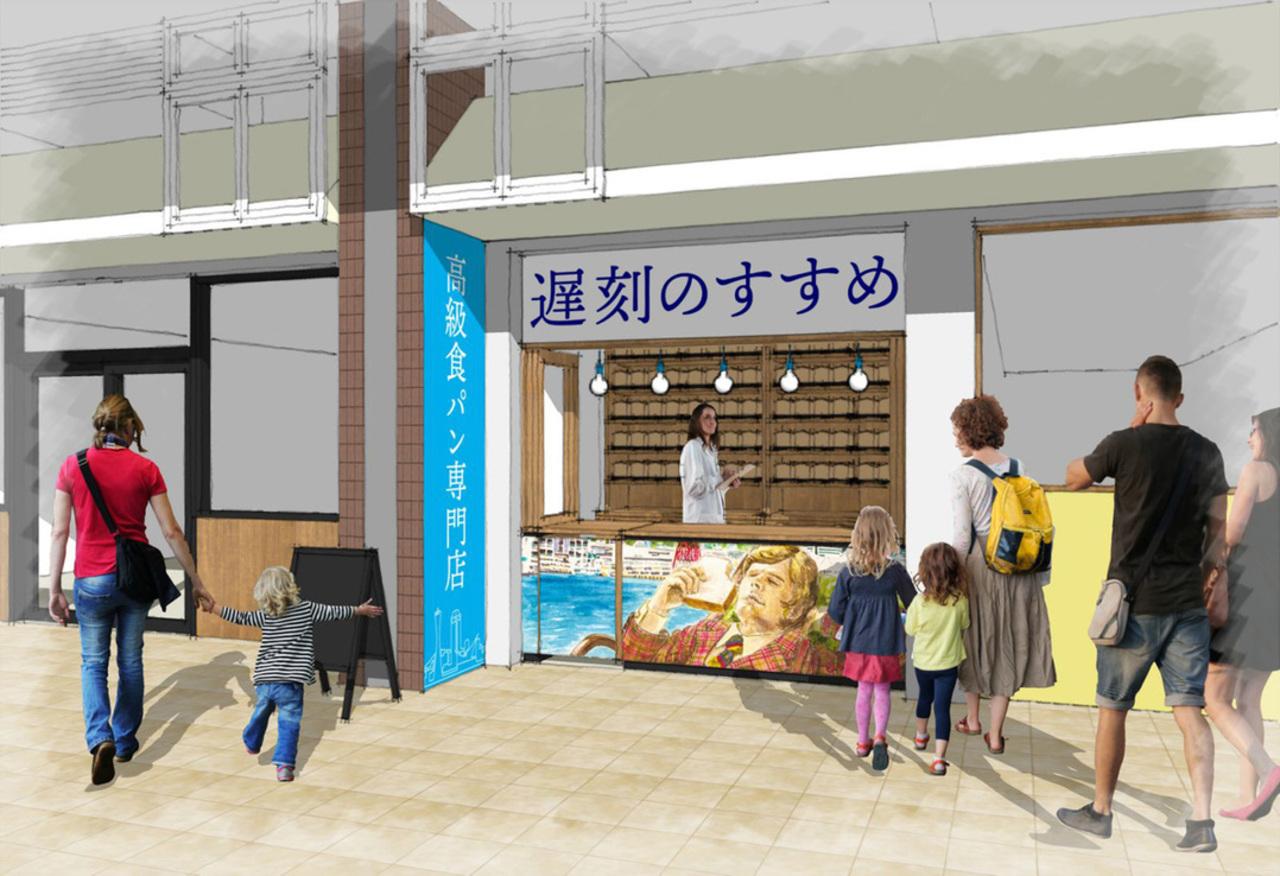 兵庫県神戸市灘区桜口町5丁目に高級食パン専門店「遅刻のすすめ」が本日オープンのようです。