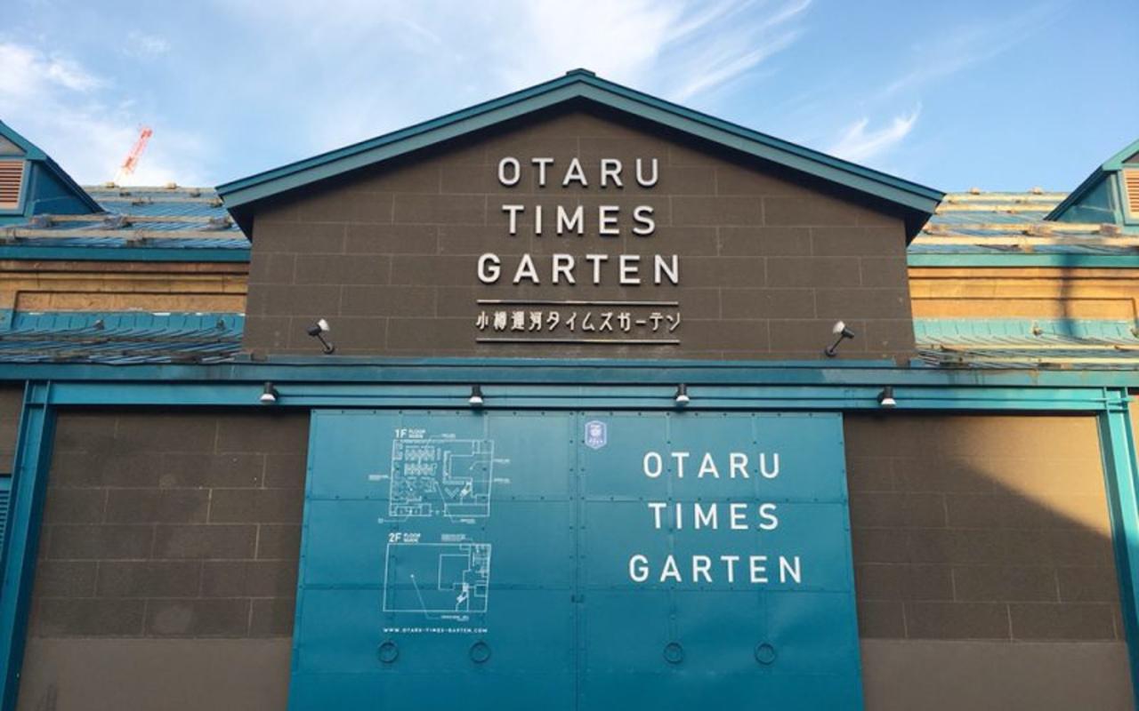 小樽運河の歴史ある石造倉庫...小樽市港町に『小樽タイムズガーテン』グランドオープン。