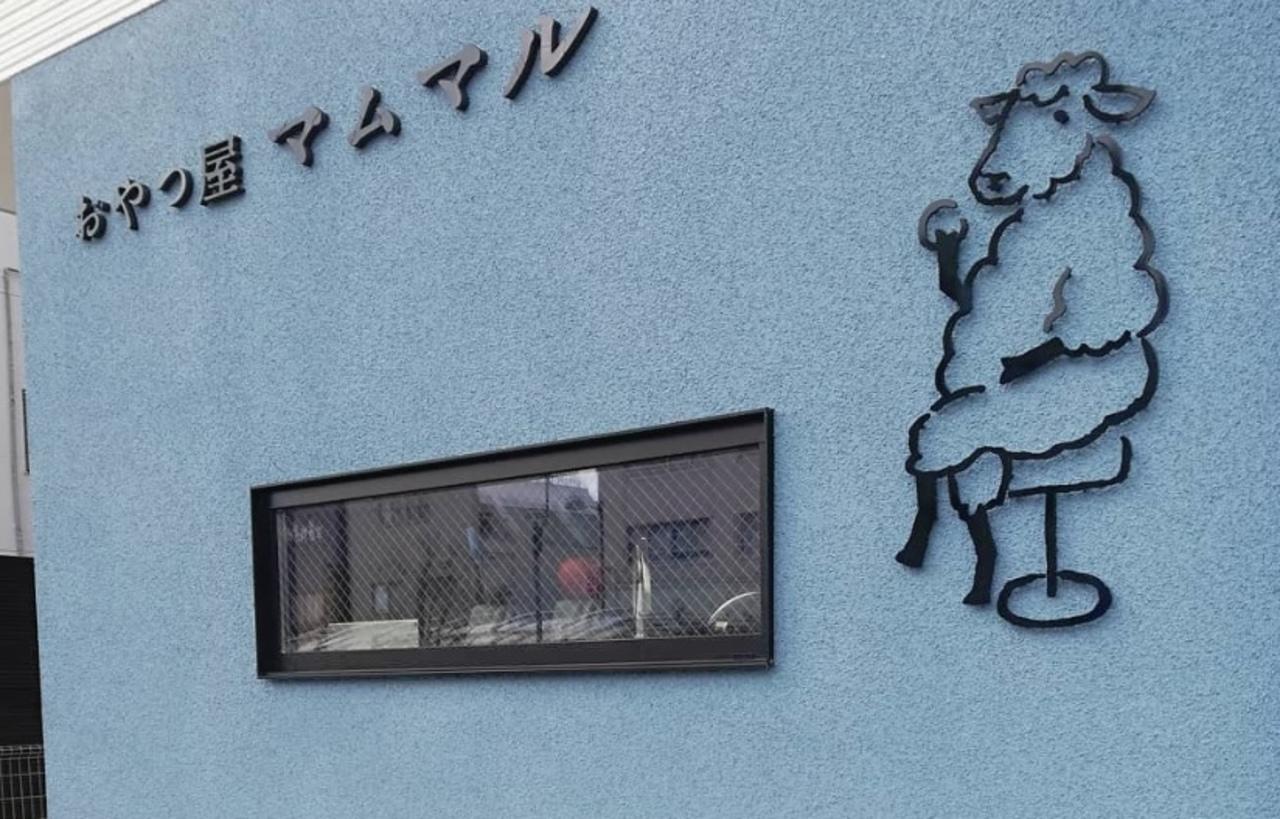 お花茶屋駅近くに下町の小さな小さなおやつ屋さん「おやつ屋マムマル」オープンされたようです。