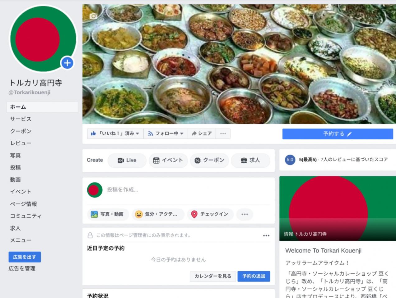【トルカリ高円寺】公式Facebookページ開設!