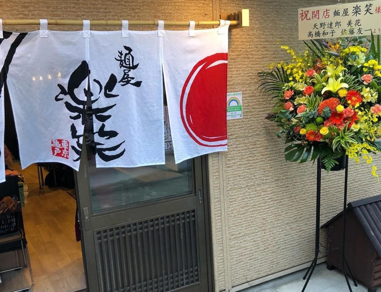 東京都江東区亀戸5丁目に「麺屋 楽笑」が本日グランドオープンされたようです。