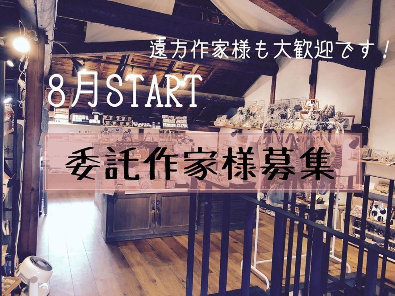 ◆委託販売作家様募集◆ -cocochi zakka-
