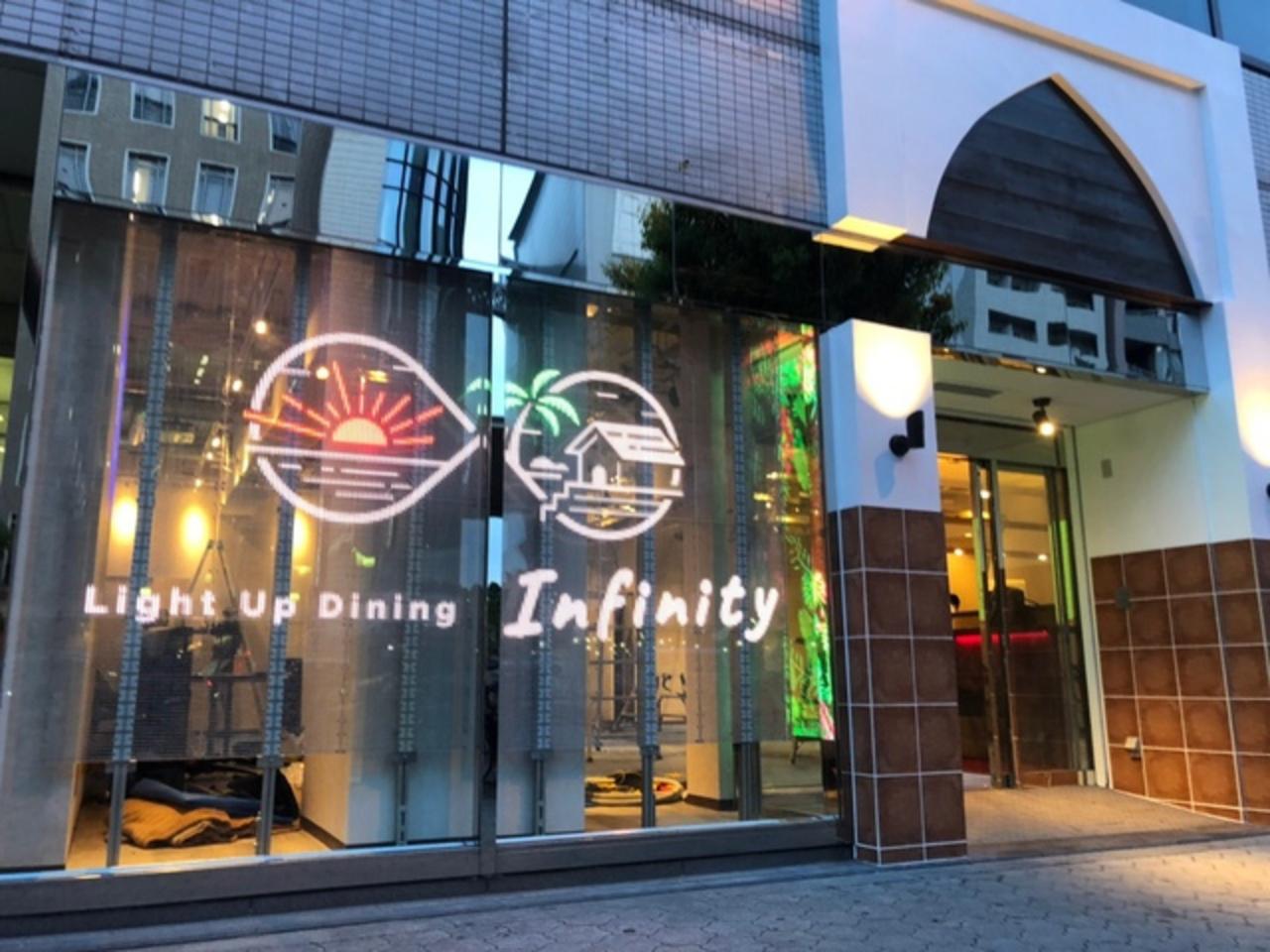大阪市中央区の谷町四丁目駅近くにライトアップダイニング「インフィニティ」がオープンされたようです。