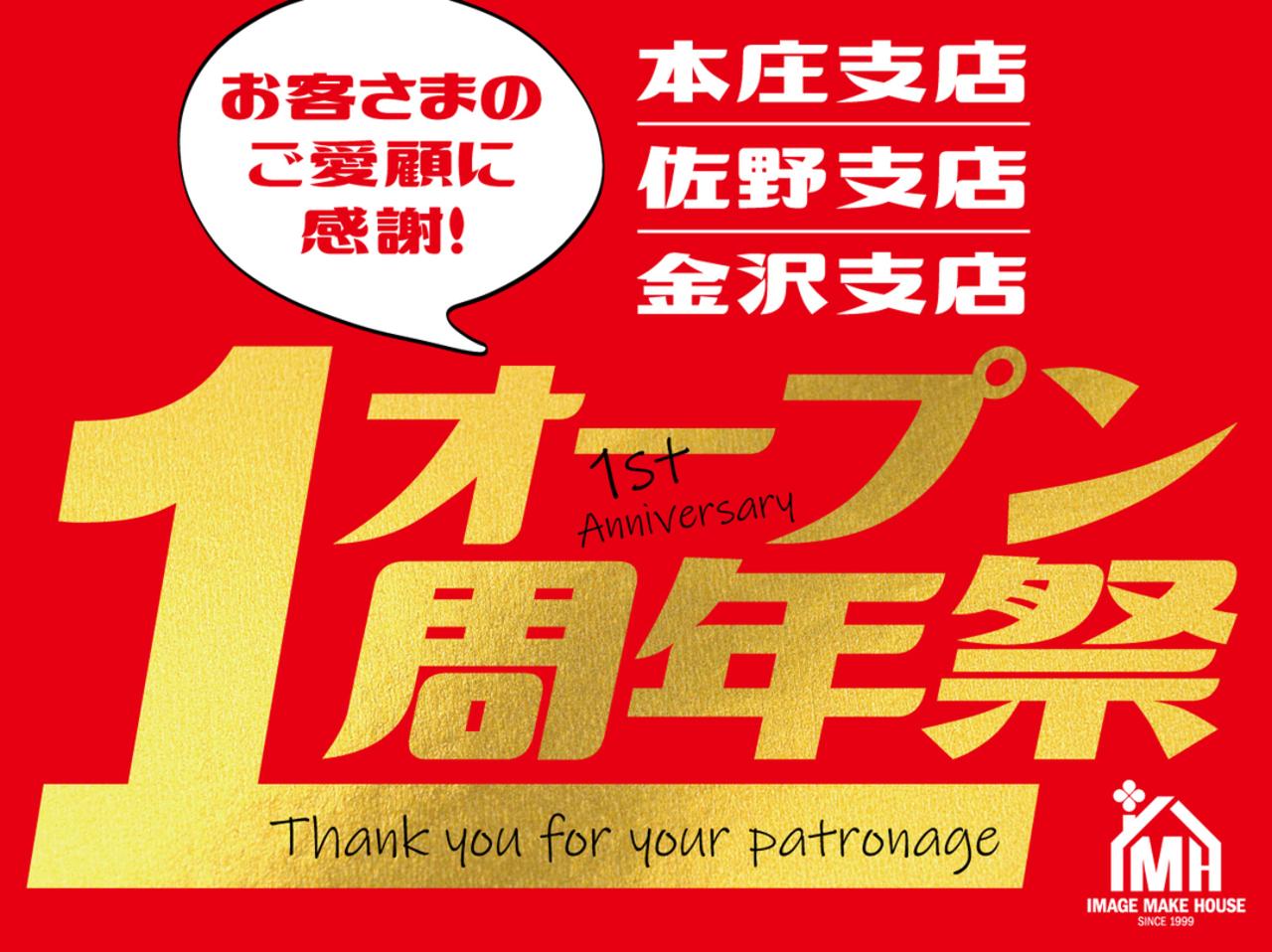 【お客さまのご愛顧に感謝!】オープン1周年祭