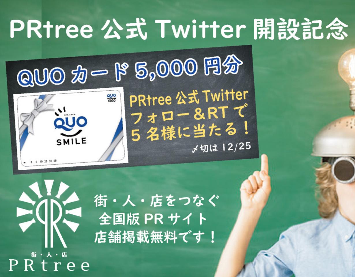 PRtree公式Twitterアカウント開設記念キャンペーン!