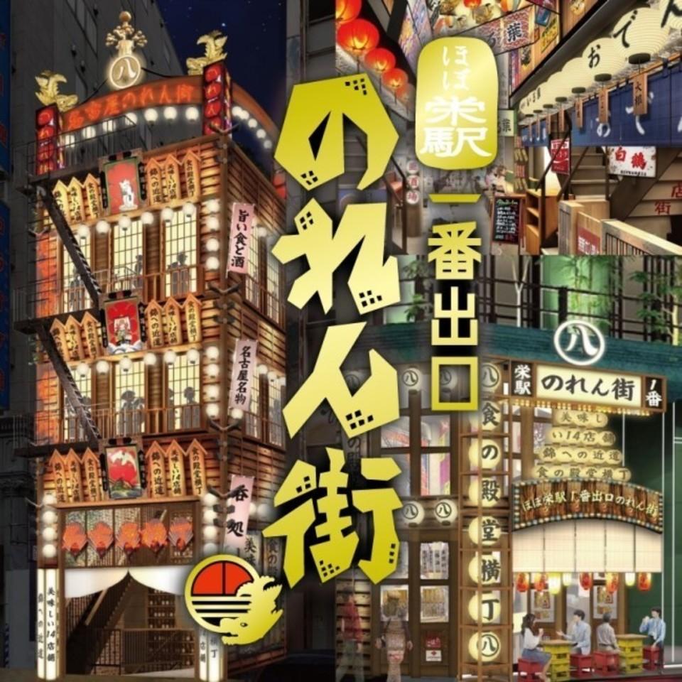 愛知県名古屋市中区錦3丁目に巨大ビル中横丁「イグジットニシキ」7月1日グランドオープン!