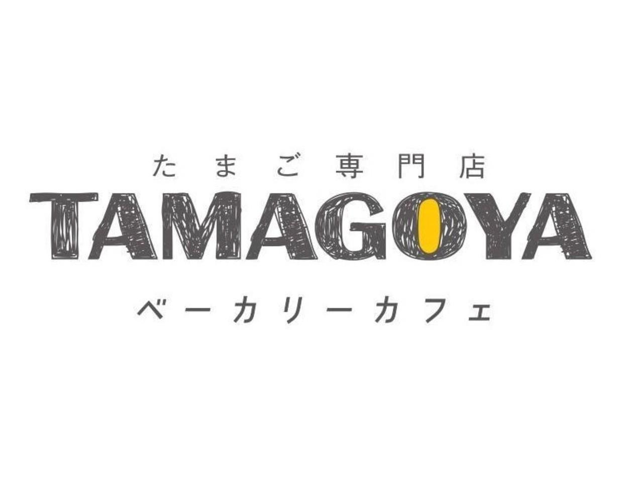 たまご専門店...静岡県田方郡函南町畑に「たまごやベーカリーカフェ」本日オープン