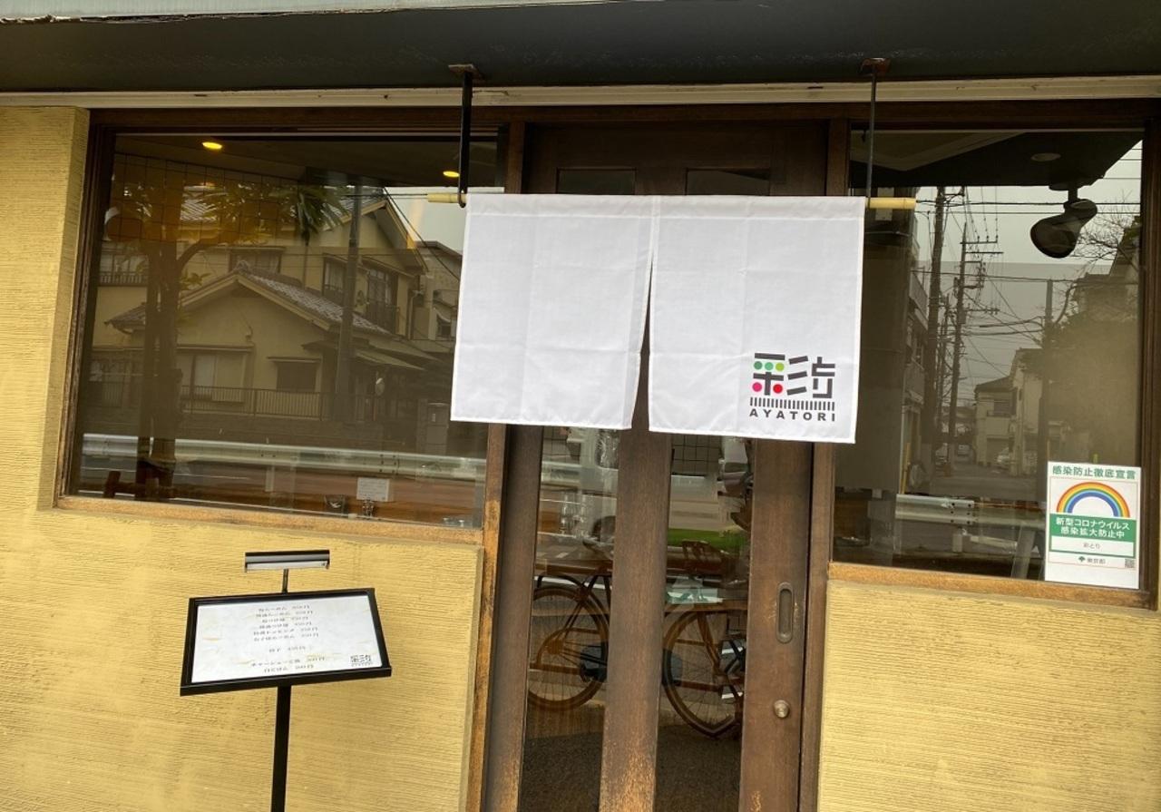 東京都足立区関原2丁目にらーめん屋「彩とり」が3/6オープンのようです。
