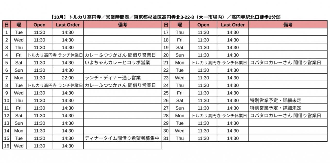 【トルカリ高円寺】10月の営業予定表です!