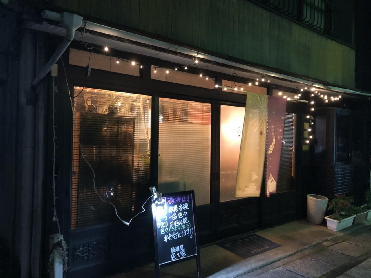 名張駅近くの、きて家さんの入り口。。