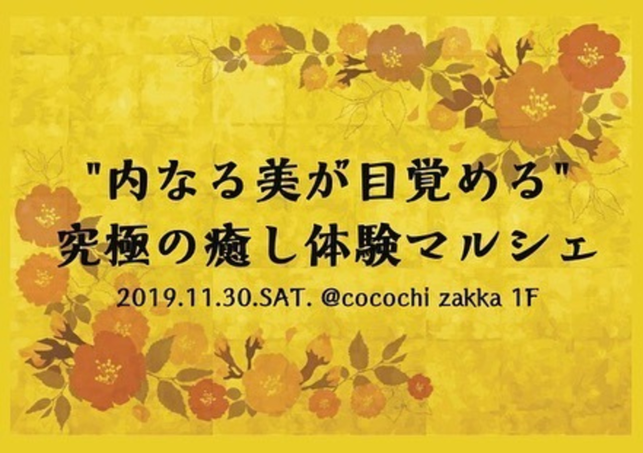 11/30「内なる美が目覚める究極の癒し体験マルシェ」開催☆彡