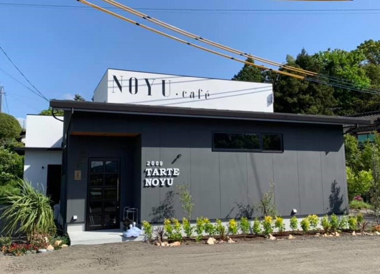 福岡市朝倉郡筑前町畑嶋にタルト専門店「NOYU(ノユ)」が移転プレオープンされたようです。