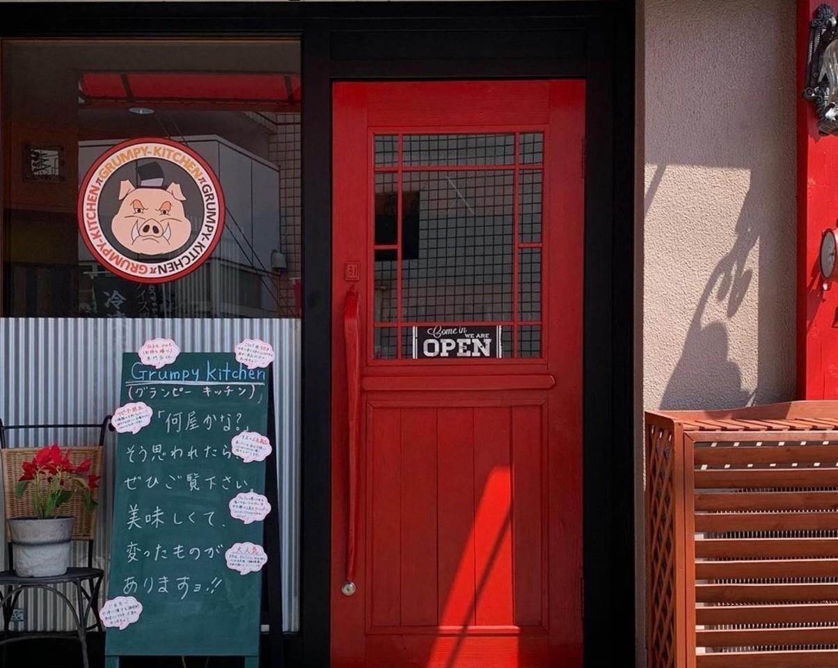 何屋かなぁ?...兵庫県神戸市東灘区魚崎中町4丁目の「グランピーキッチン」