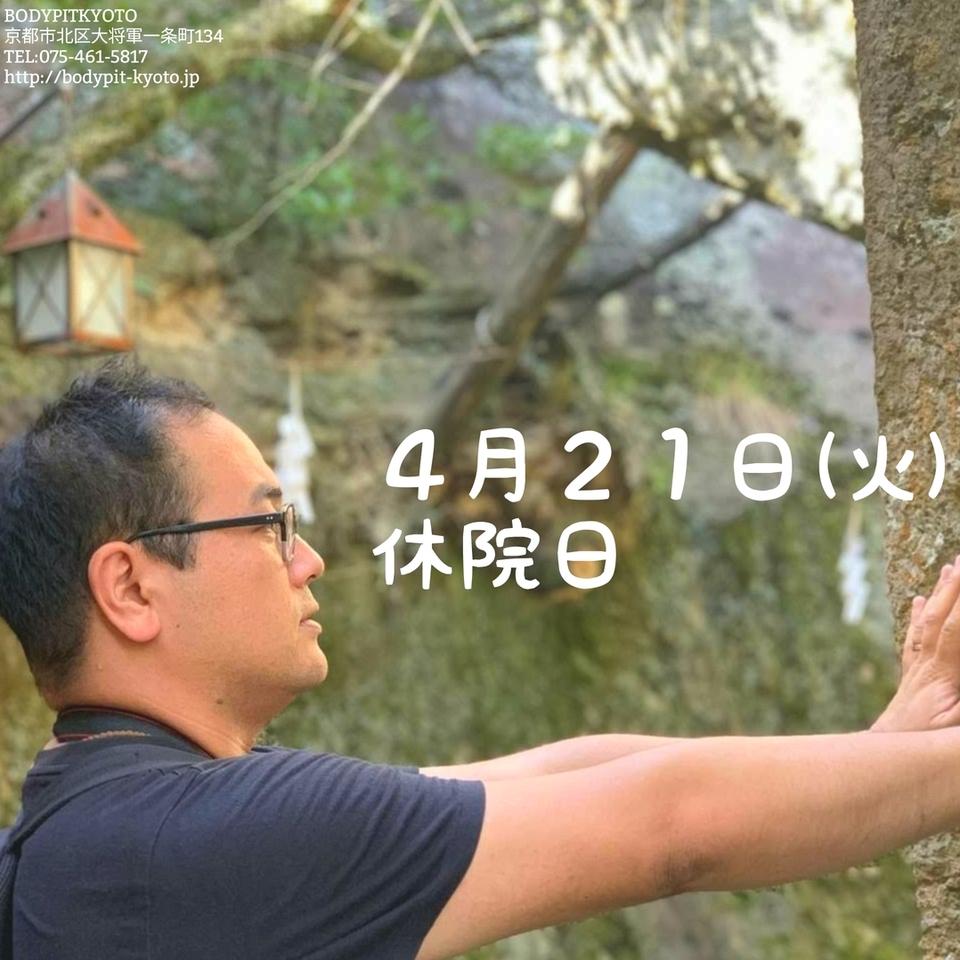 4月21日(火)休院日