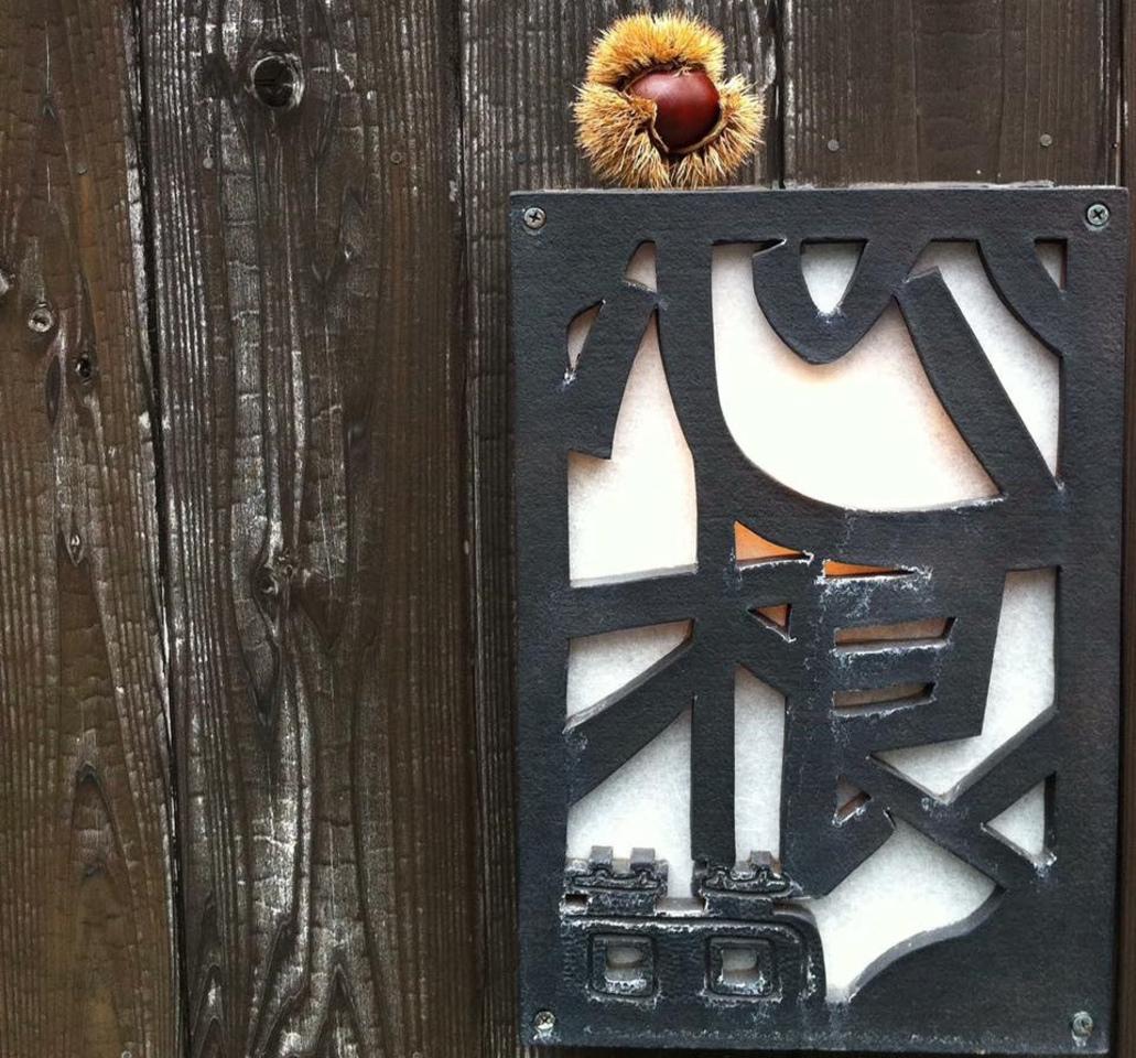 氣を込める料理人...高槻市中畑久保条に日本料理店『心根』12/7移転グランドオープン