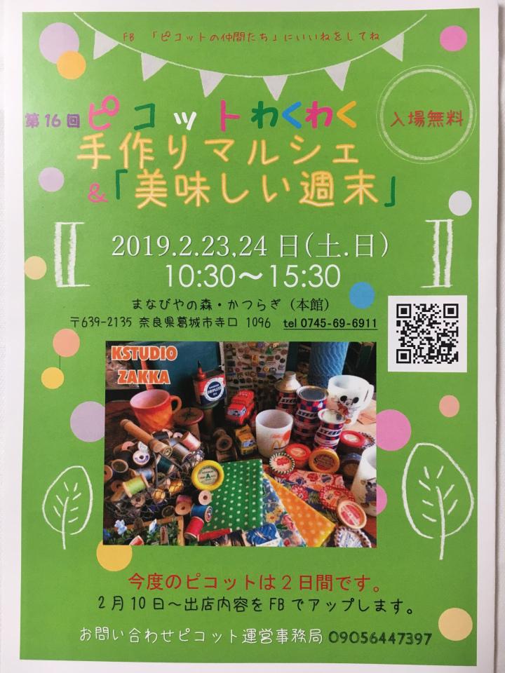 2月23日(土)24日(日)開催!!【ピコットわくわく手作りマルシェ&美味しい週末】