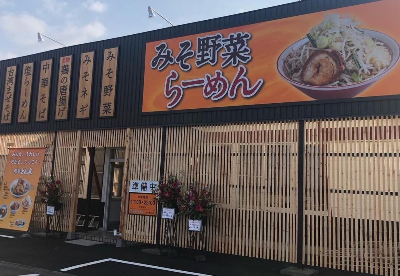 岐阜県中津川市茄子川字津戸井にみそ野菜らーめん「岐阜とん太」が昨日グランドオープンされたようです。