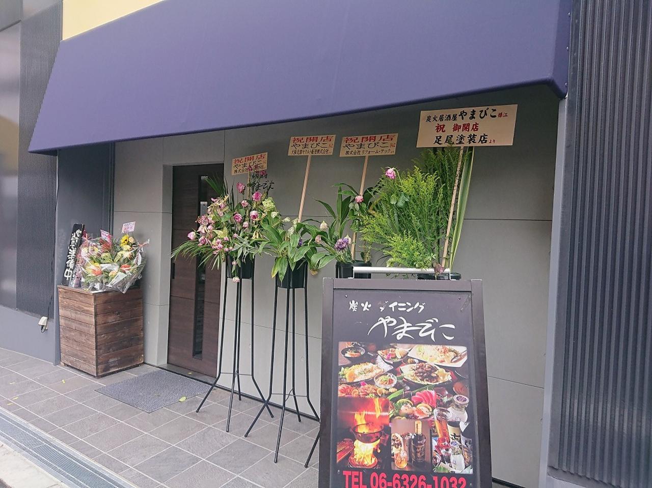 グルメシティ上新庄駅前店横の新しいビルに炭火居酒屋『やまびこ』がオープンされました。