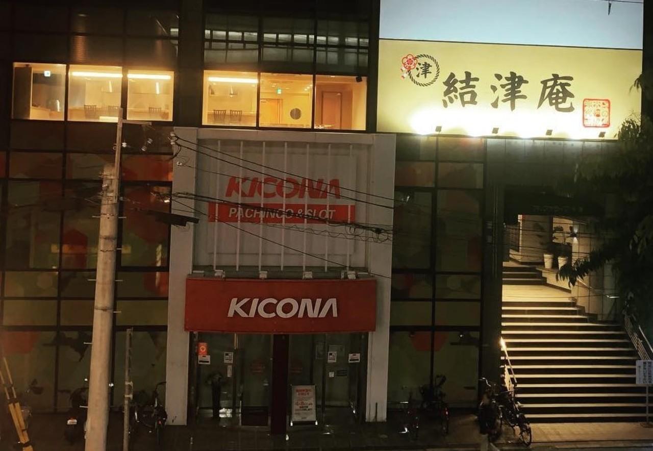 兵庫県西宮市阪神今津駅前に「結津庵」が本日グランドオープンされるようです。