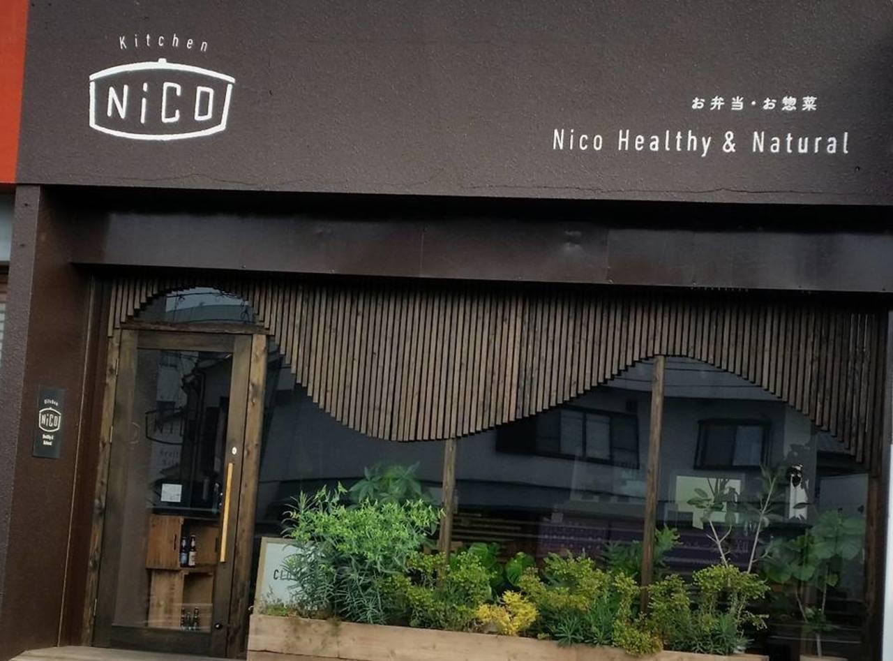 栄養満点、愛情たっぷり。。。香川県丸亀市今津町のお弁当&お惣菜『キッチン ニコ』