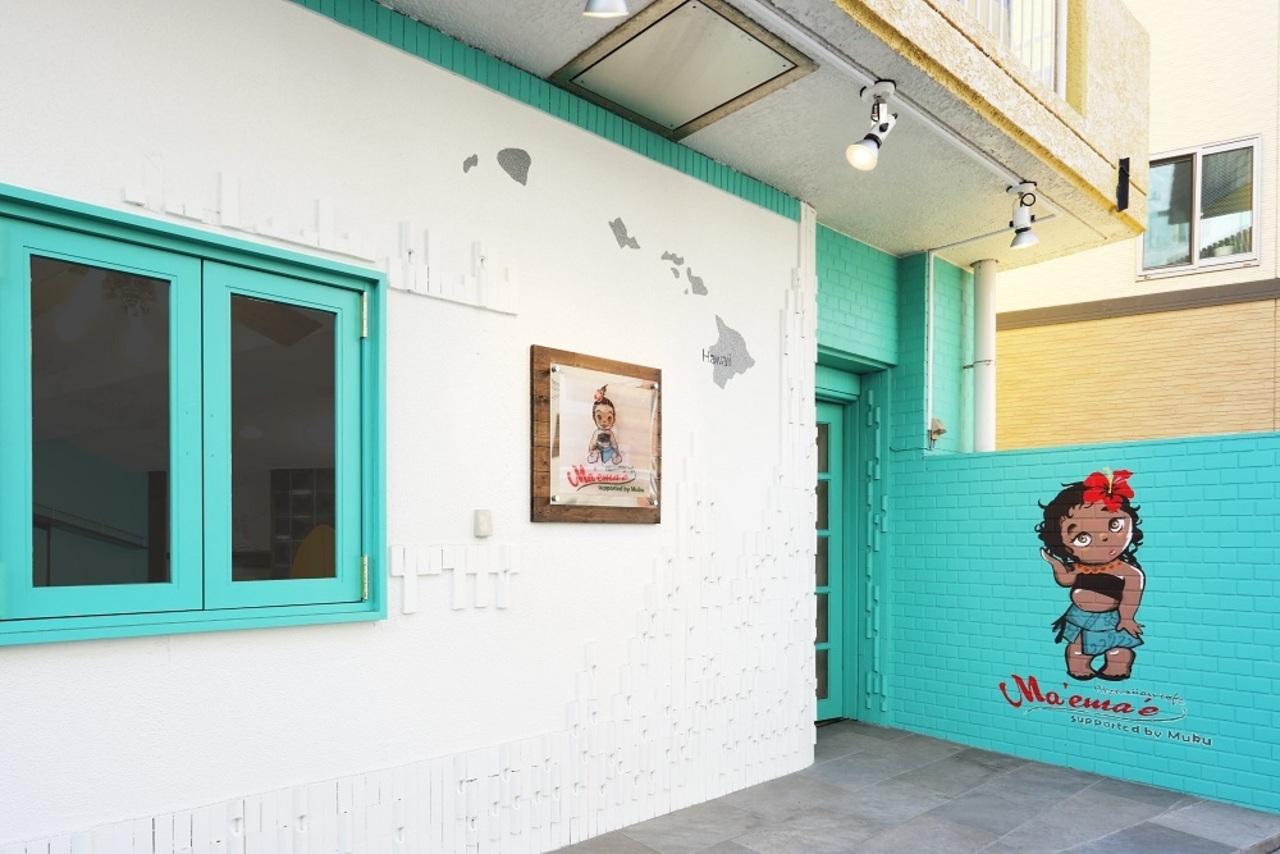 東京都足立区足立1丁目に「ハワイアンカフェ マエマエ」が昨日グランドオープンされたようです。