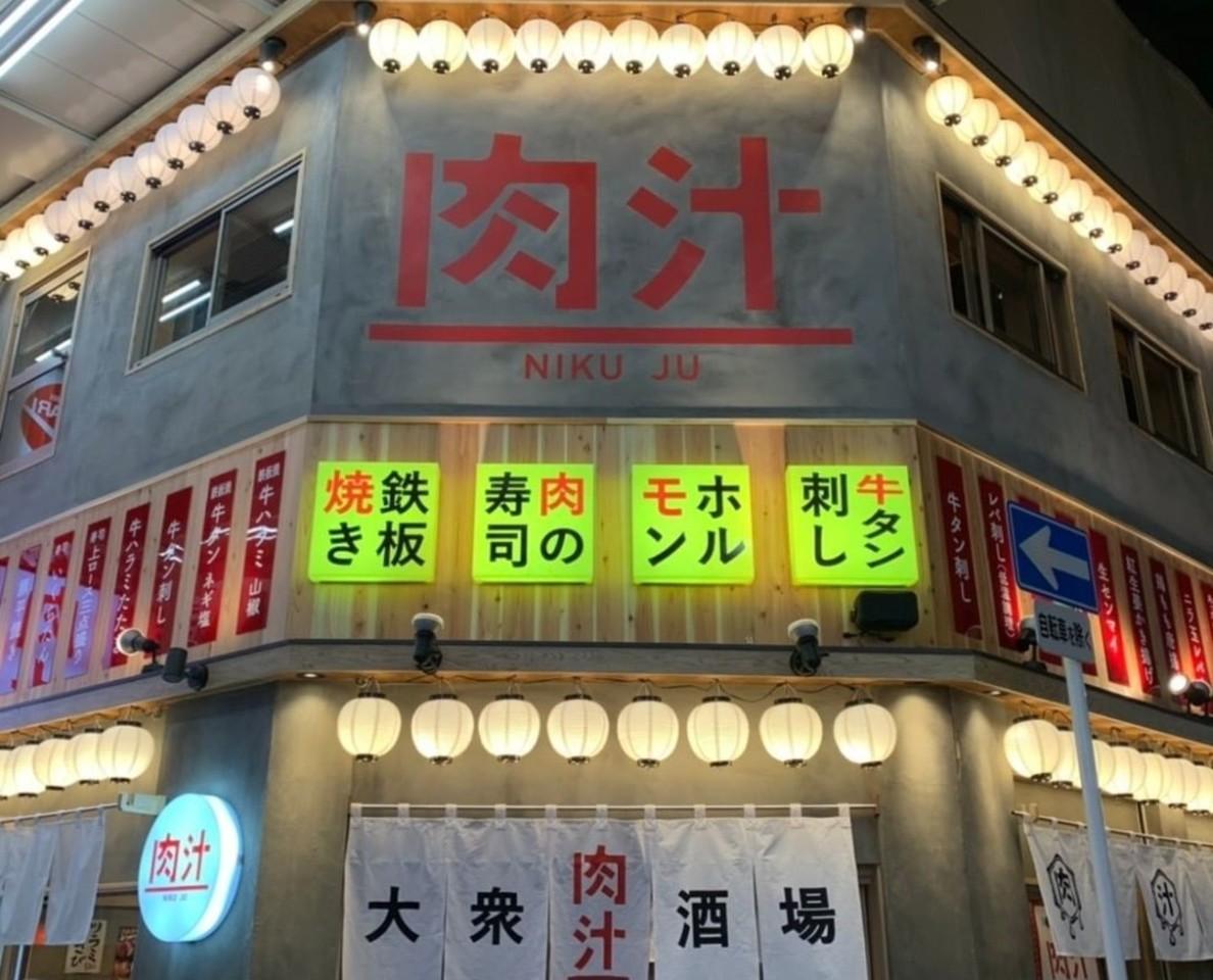 大阪市北区曾根崎2丁目に「大衆酒場 肉汁」が本日グランドオープンのようです。