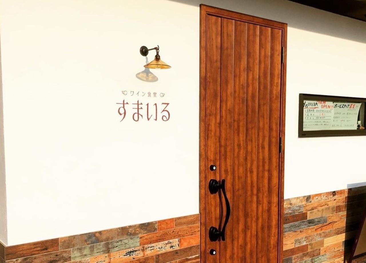 祝!6/15open『ワイン食堂すまいる』(大阪府和泉市)