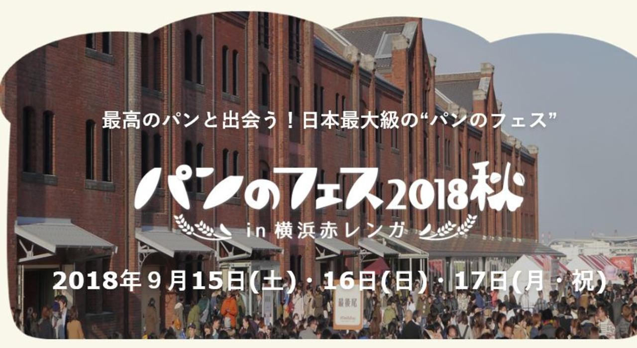 パンのフェス2018秋 in 横浜赤レンガ