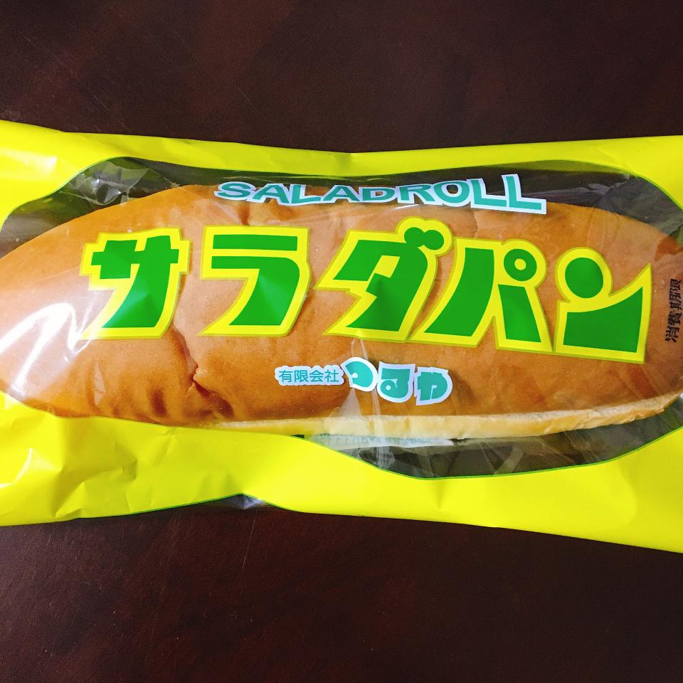 滋賀 サラダパン